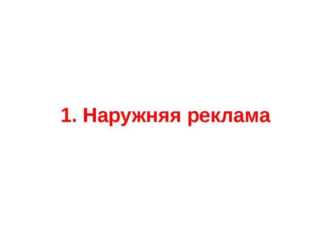 1. Наружняя реклама