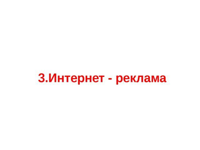 3.Интернет - реклама