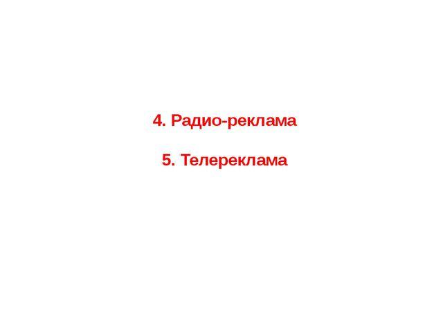4. Радио-реклама 5. Телереклама
