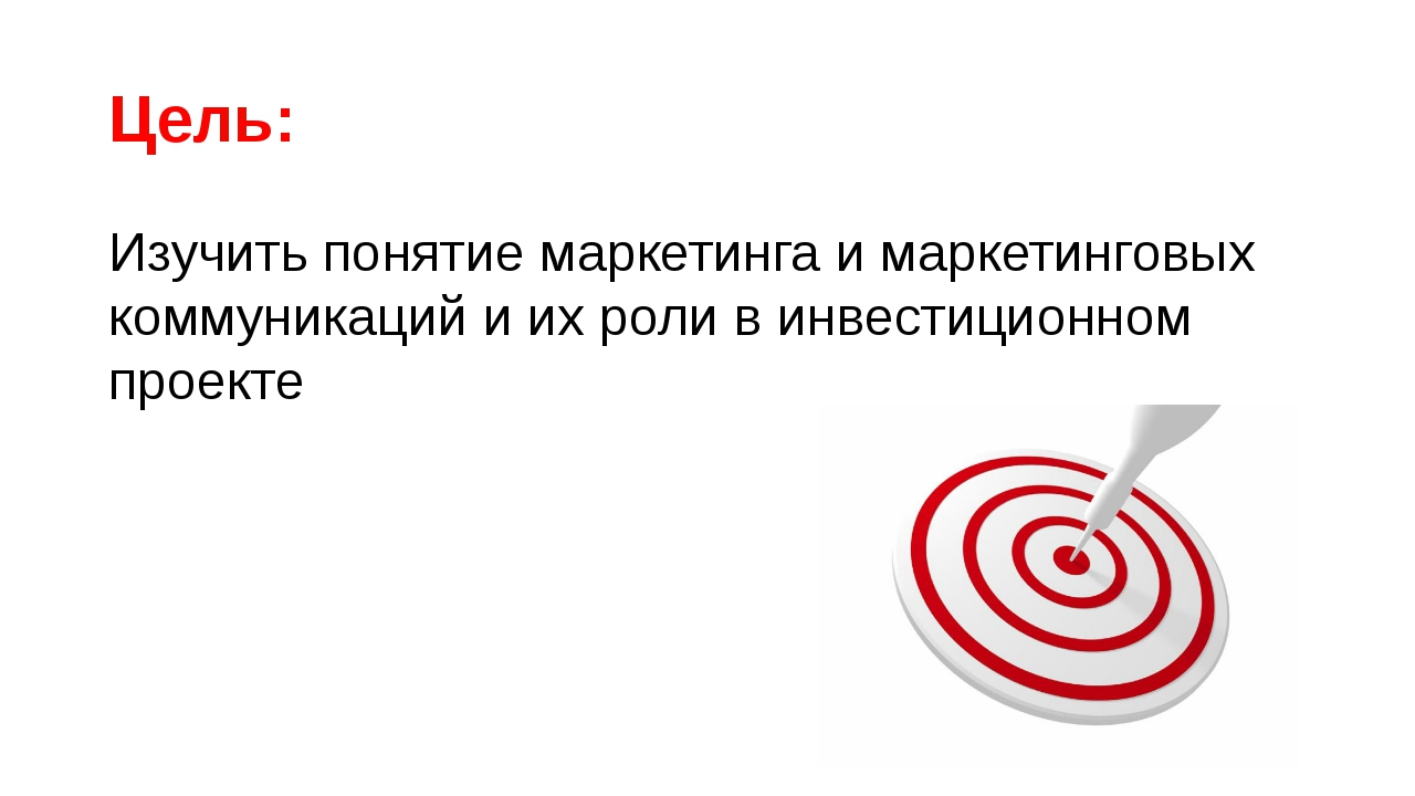 Цель: Изучить понятие маркетинга и маркетинговых коммуникаций и их роли в инв...