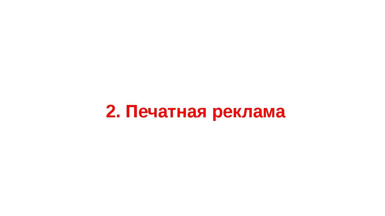 2. Печатная реклама