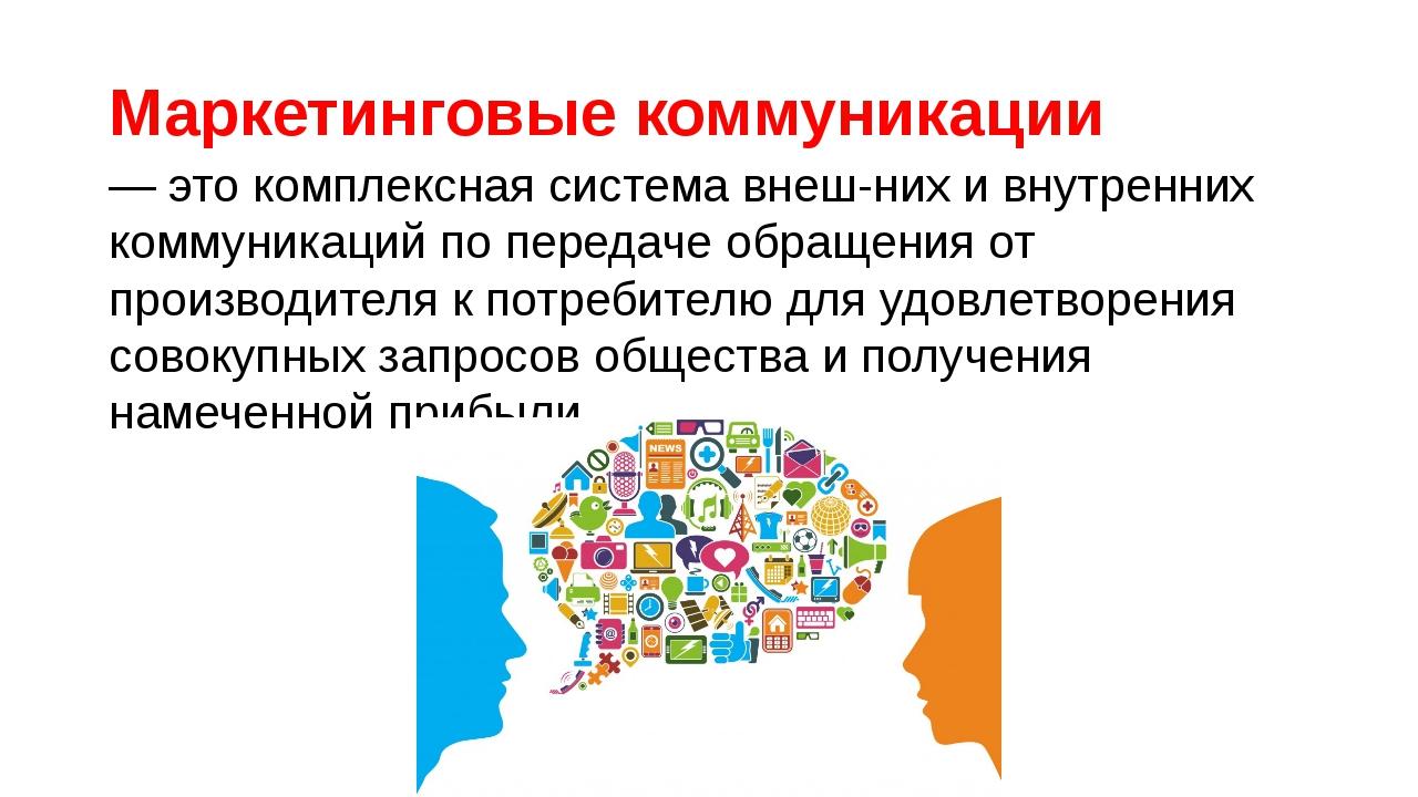 Маркетинговые коммуникации — это комплексная система внешних и внутренних к...