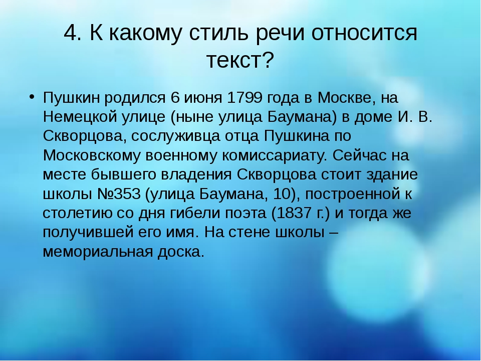 4. К какому стиль речи относится текст? Пушкин родился 6 июня 1799 года в Мос...