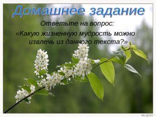 Ответьте на вопрос: «Какую жизненную мудрость можно извлечь из данного текст