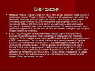 Биография. Маресьев Алексей Петрович, подвиг которого лег в основу школьного