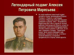 Легендарный подвиг Алексея Петровича Маресьева Но свой наиболее известный под