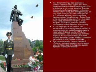 Уже 20 июля 1943 года Маресьев Алексей Петрович совершил новый подвиг - спас