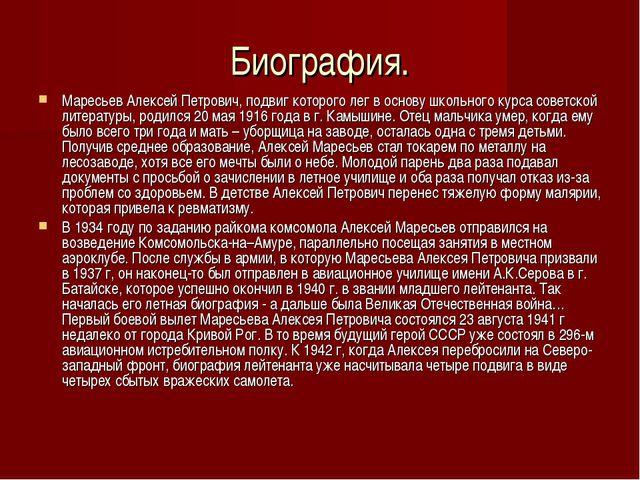 Биография. Маресьев Алексей Петрович, подвиг которого лег в основу школьного...