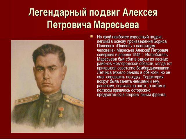 Легендарный подвиг Алексея Петровича Маресьева Но свой наиболее известный под...