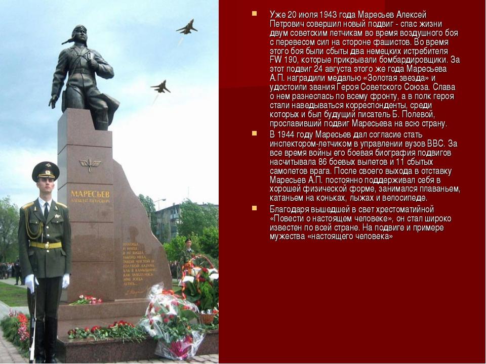 Уже 20 июля 1943 года Маресьев Алексей Петрович совершил новый подвиг - спас...