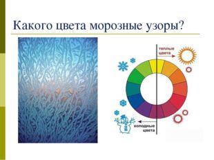 Какого цвета морозные узоры?