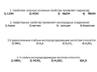 1. Наиболее сильные основные свойства проявляет гидроксид: 1) LiOH 2) KOH 3)