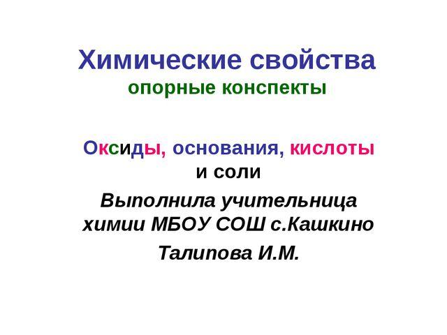 Химические свойства опорные конспекты Оксиды, основания, кислоты и соли Выпол...