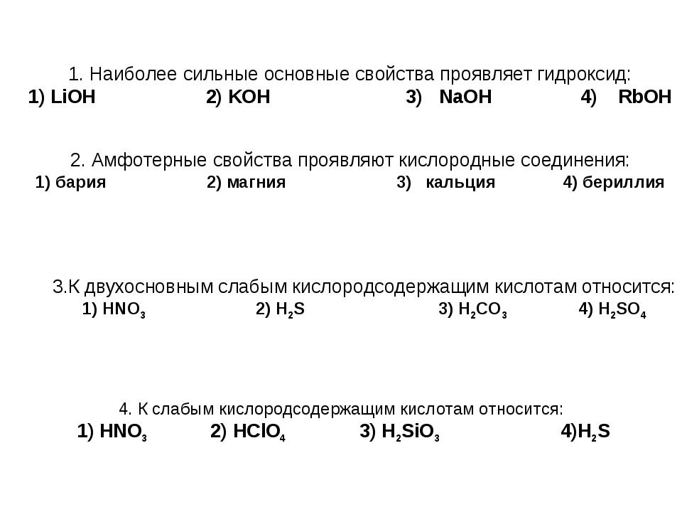 1. Наиболее сильные основные свойства проявляет гидроксид: 1) LiOH 2) KOH 3)...