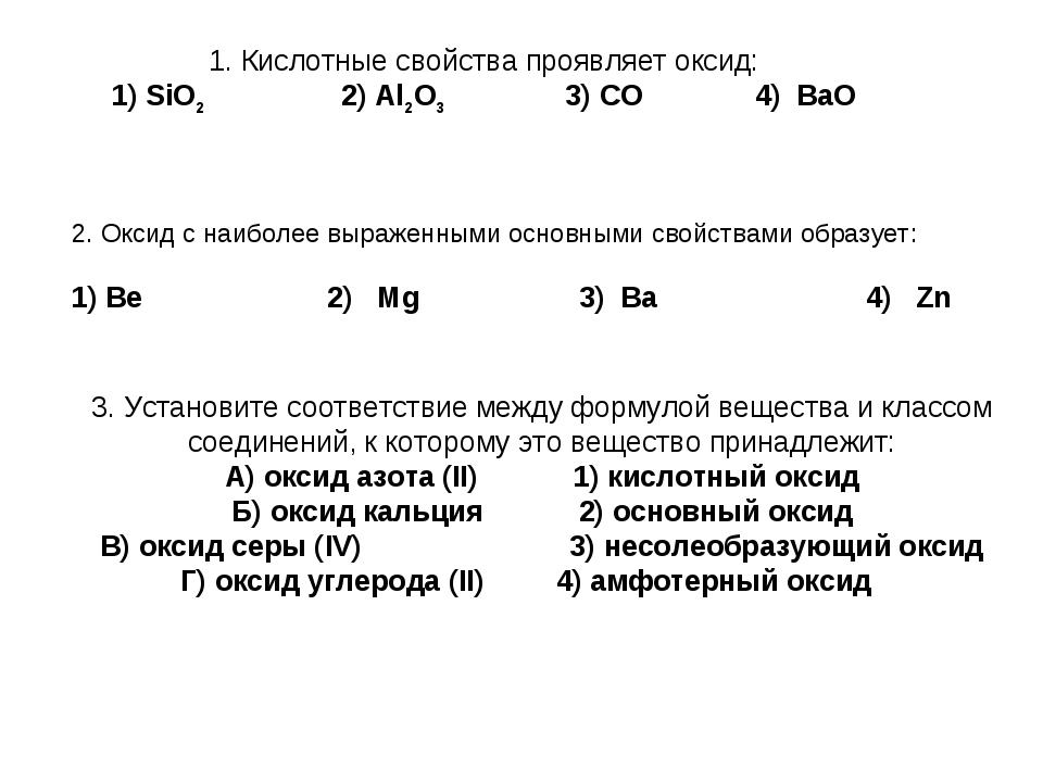 1. Кислотные свойства проявляет оксид: 1) SiO2 2) Al2O3 3) CO 4) BaO 3. Устан...