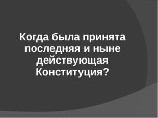 Кем была принята первая Конституция РСФСР?
