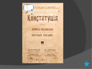 «Учреждение Государственной Думы» от 20 февраля 1906 года; Указ «О переустро