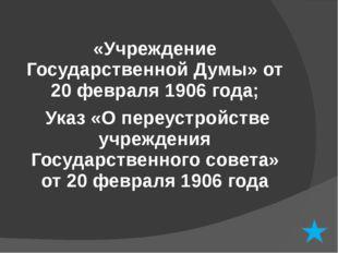 Утверждена Постановлением XII Всероссийского Съезда Советов от11 мая1925 г