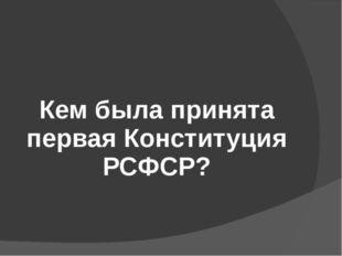 Принятие Конституции РСФСР 1937 г. было следствием введения в действие Конст
