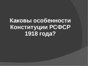 Ликвидирована система Советов Россия стала симметричной федерацией; в 1918—1
