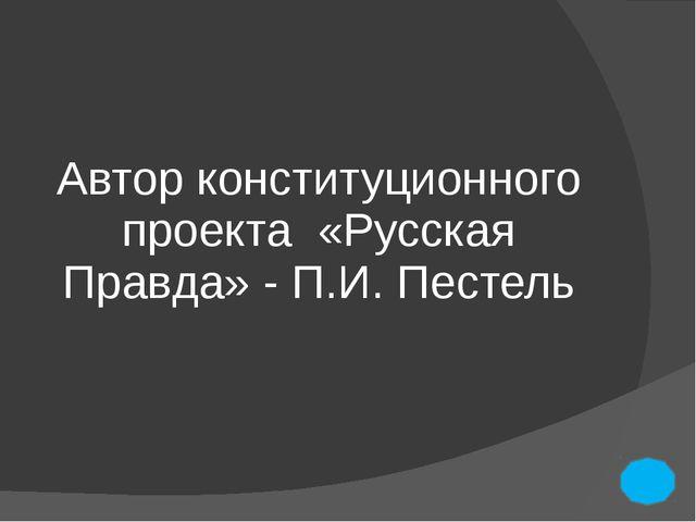 В чем особенности Конституции РСФСР 1937 года?