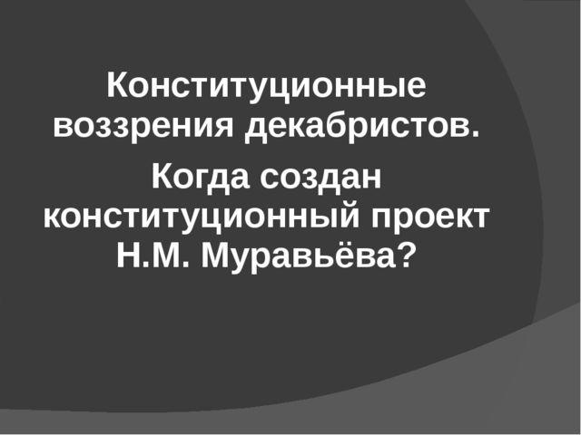 Каковы особенности Конституции РСФСР 1978 года?