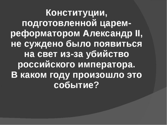 1(13)марта1881, Александр I скончался вЗимнем дворцевследствие смертель...