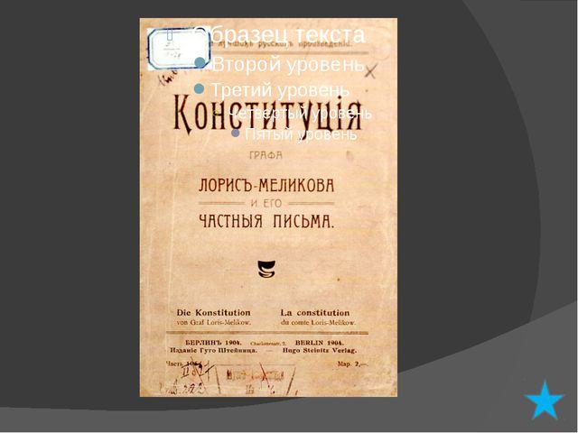 «Учреждение Государственной Думы» от 20 февраля 1906 года; Указ «О переустро...