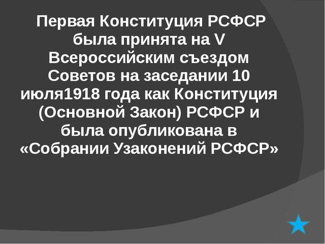 В 1977 г. была принята новая Конституция СССР, а на её основе, в 1978 г., Ко...