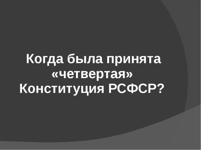 Конституции, подготовленной царем-реформатором Александр II, не суждено было...