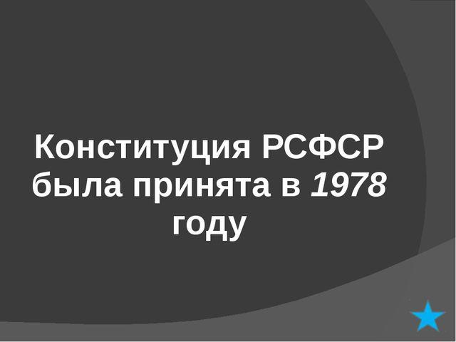 Конституционное значение имели Указ «Учреждение Государственной Думы» и Указ...