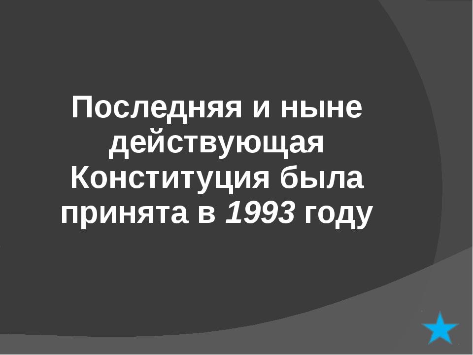 Кем была принята «вторая» Конституция РСФСР?