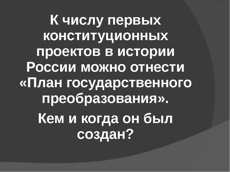 Кем была принята «третья» Конституция РСФСР?