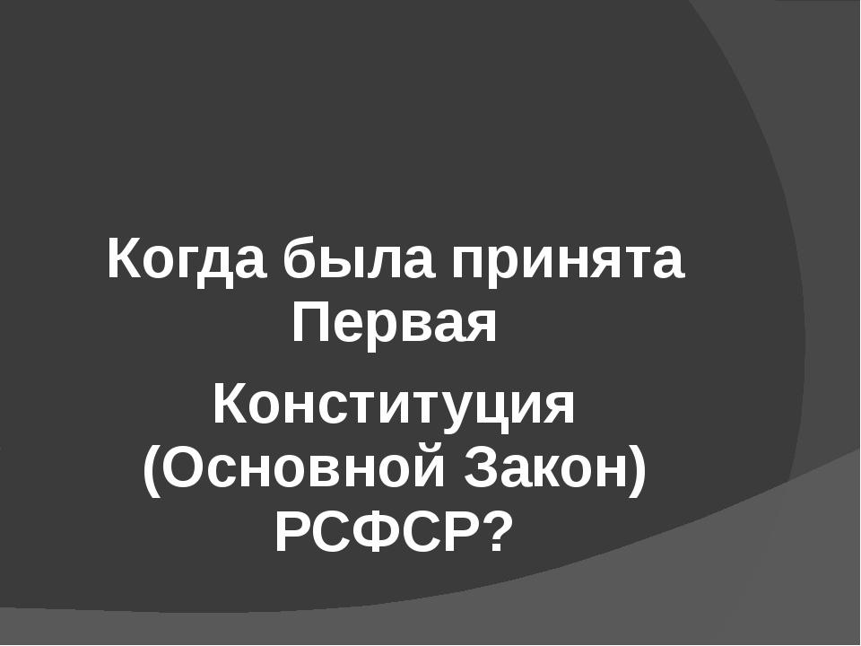 Когда была принята «третья» Конституция РСФСР?
