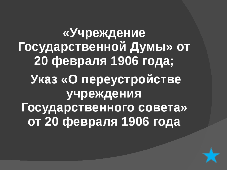 Утверждена Постановлением XII Всероссийского Съезда Советов от11 мая1925 г...