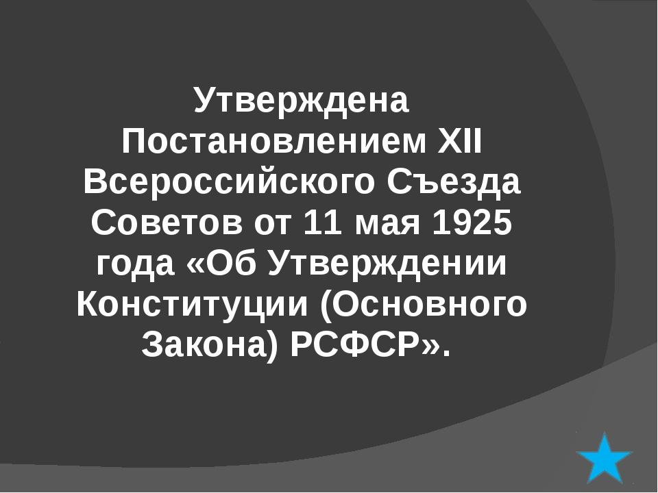 Основные принципы, которые легли в основу Конституции РСФСР1918 года, были...