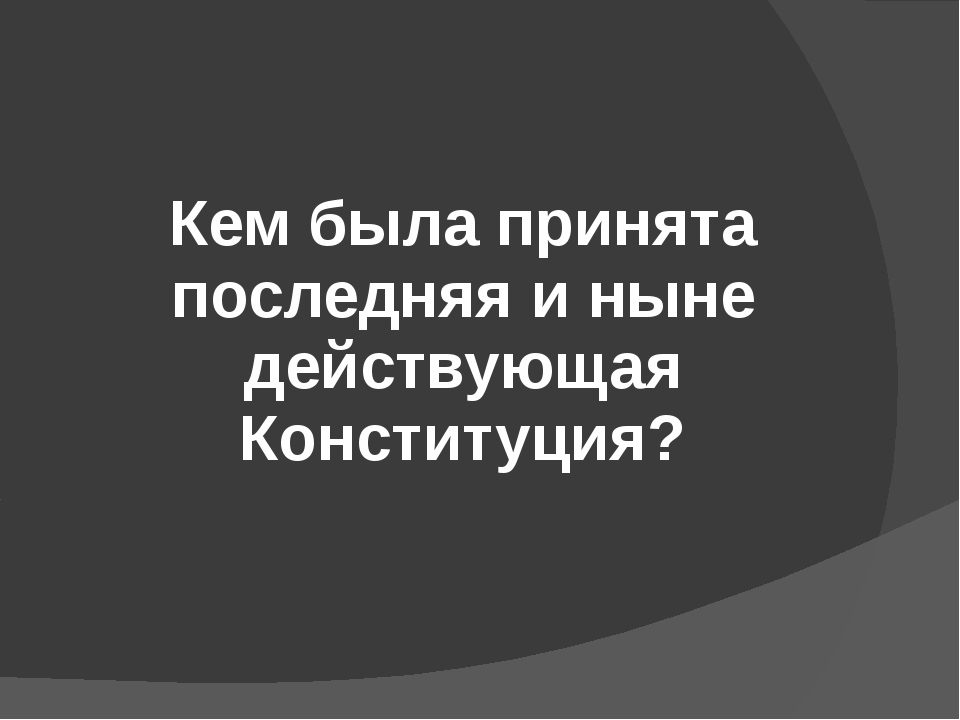 Конституция отражала новый этап жизни советского общества – этап «развитого...