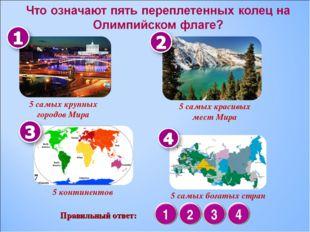 5 континентов 5 самых крупных городов Мира 5 самых красивых мест Мира Правиль