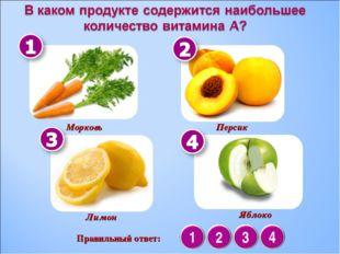 Лимон Персик Морковь Яблоко Правильный ответ: