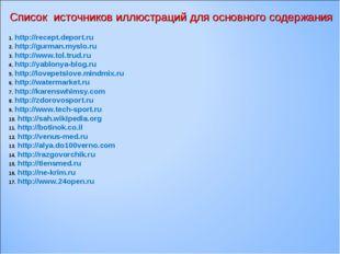 Список источников иллюстраций для основного содержания http://recept.deport.r