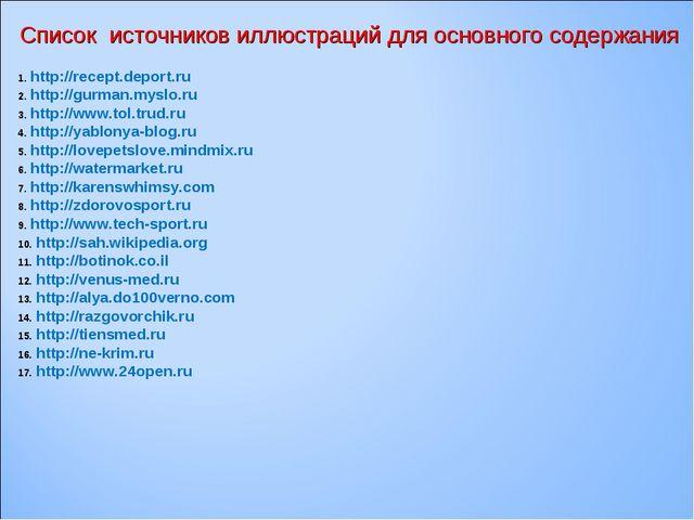 Список источников иллюстраций для основного содержания http://recept.deport.r...