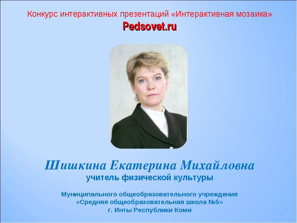 Конкурс интерактивных презентаций «Интерактивная мозаика» Pedsovet.ru Шишкина...