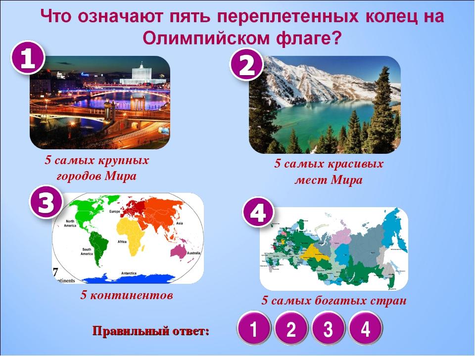 5 континентов 5 самых крупных городов Мира 5 самых красивых мест Мира Правиль...