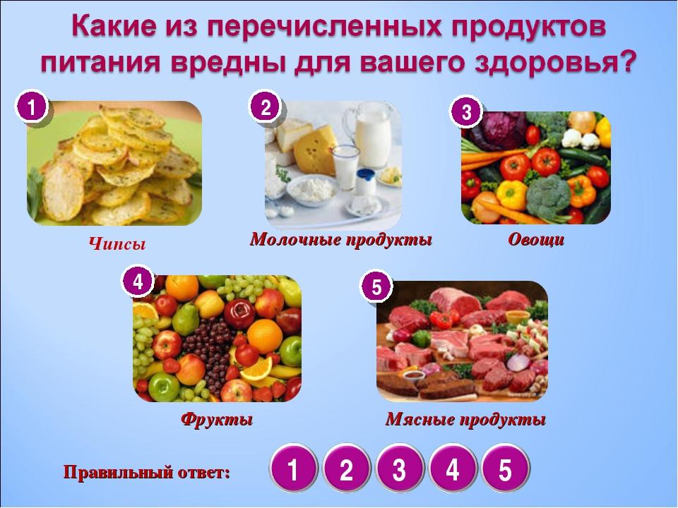 Чипсы Мясные продукты Фрукты Овощи Молочные продукты 1 2 3 4 5 Правильный отв...