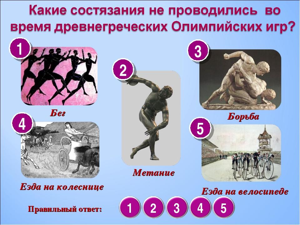 Бег Езда на велосипеде Метание Езда на колеснице Борьба 1 2 3 4 5 Правильный...