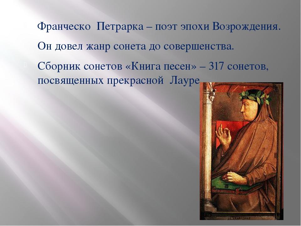sonet-xxxv-petrarki