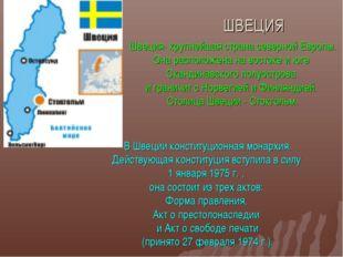 ШВЕЦИЯ Швеция- крупнейшая страна северной Европы. Она расположена на востоке