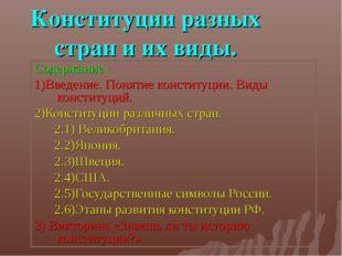 Конституции разных стран и их виды. Содержание : 1)Введение. Понятие конститу