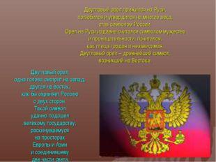 Двуглавый орел прижился на Руси, полюбился и утвердился на многие века, став