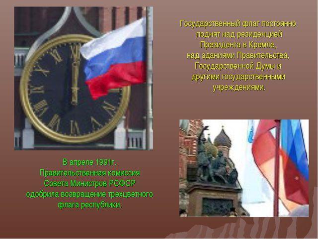 В апреле 1991г. Правительственная комиссия Совета Министров РСФСР одобрила во...